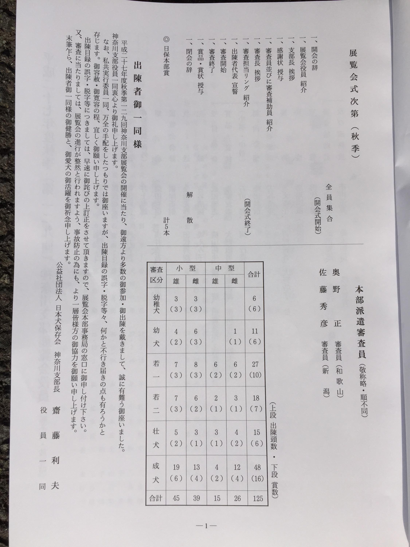 神奈川支部展覧会 第129回